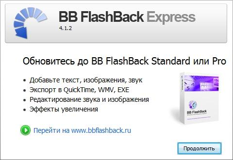 BB FlashBack Express 5.8.0.3644