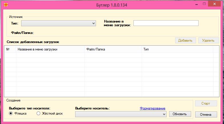 Скриншот Бутлер 1.8.2