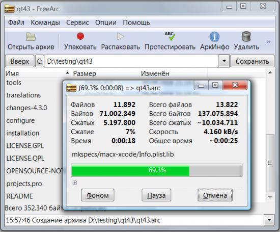 Скриншот FreeArc 0.666