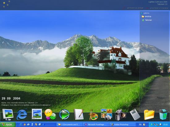 Скриншот Talisman Desktop 3.4
