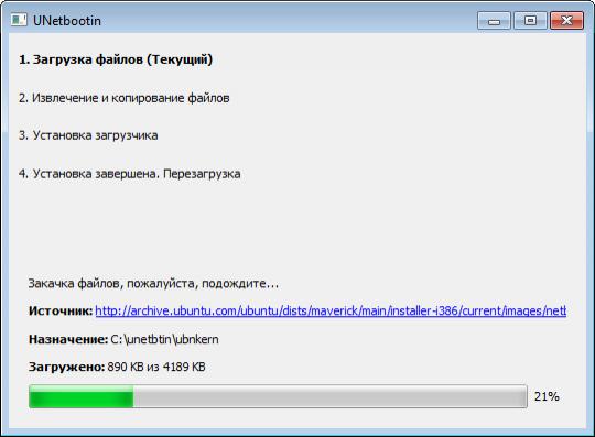 Скриншот UNetbootin 5.84