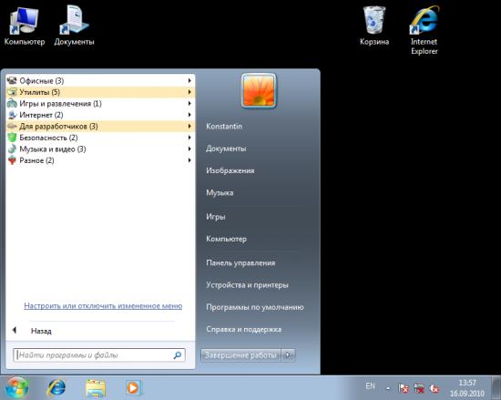 """Скриншот Удобное меню """"Пуск"""" 1.83"""
