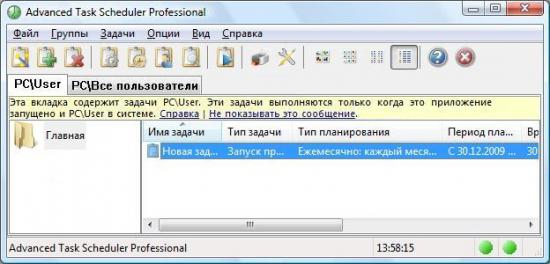 Скриншот Advanced Task Scheduler Professional 3.3.0.609