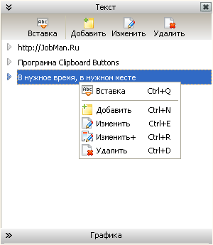 Скриншот Clipboard Buttons 3.0.0