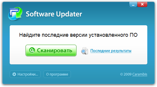 Скриншот Carambis Software Updater 2.0.0.1322