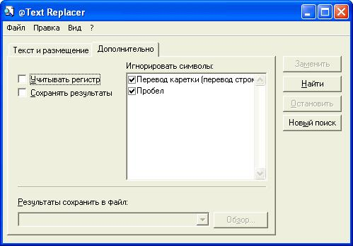 Скриншот @Text Replacer 3.02