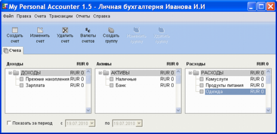Скриншот My Personal Accounter 1.5