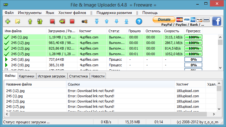 Скриншот File & Image Uploader 7.6.0