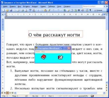 Скриншот Encryption WordExcel 1.0