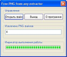Скриншот Free PNG from any extractor 1.0