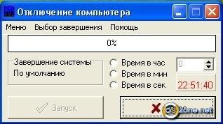 Скриншот AutoPowerOff 4.0.2