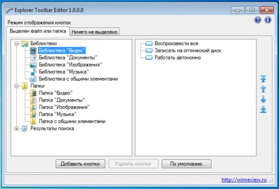 Скриншот Explorer Toolbar Editor 1.0