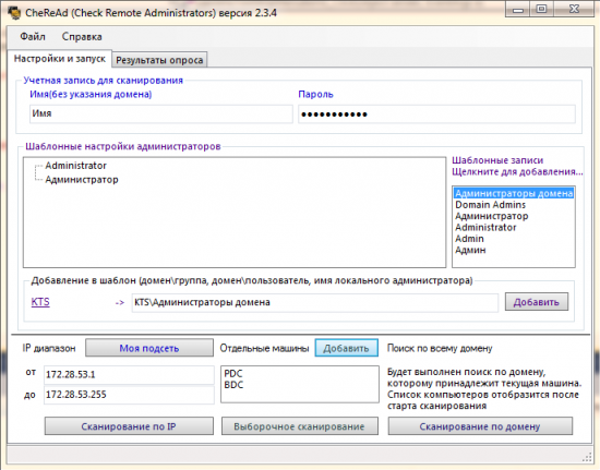 Скриншот CheReAd (Check Remote Administrators) 2.3.7