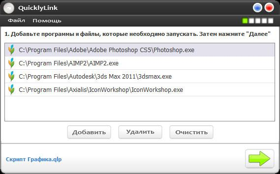 Скриншот QuicklyLink 1.1 Portable