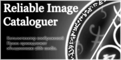 Скриншот Reliable Image Cataloguer 1.0.0.6