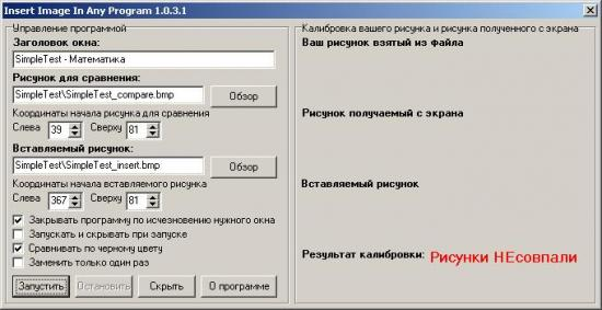 Скриншот Insert Image In Any Program 1.0.3.1