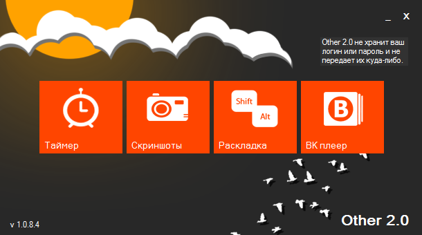 Скриншот Other 2.0 1.0.8.4