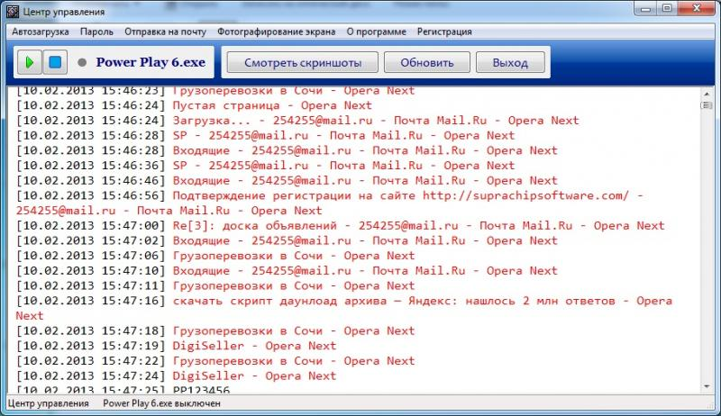 Скриншот Keylogger Power Play 6