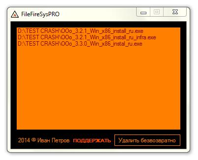 Скриншот FileFireSysPRO 1.1