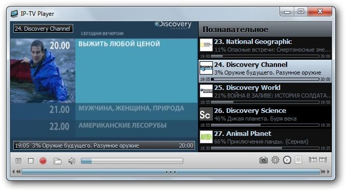 Скриншот IP-TV Player 49.4