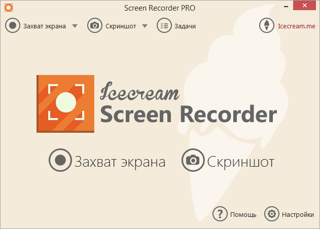Скриншот Icecream Screen Recorder 5.70