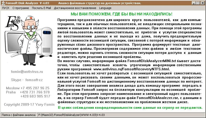 Скриншот FomSoft Disk Analyzer 4.03