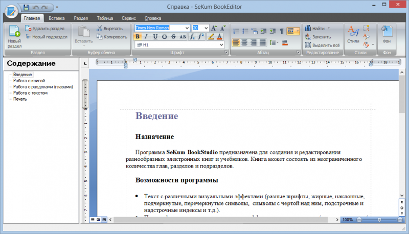 Скриншот SeKum BookStudio 1.0.0