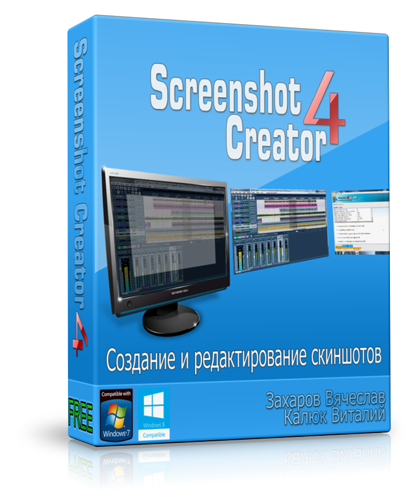 Скриншот Screenshot Creator 4.1.6.0