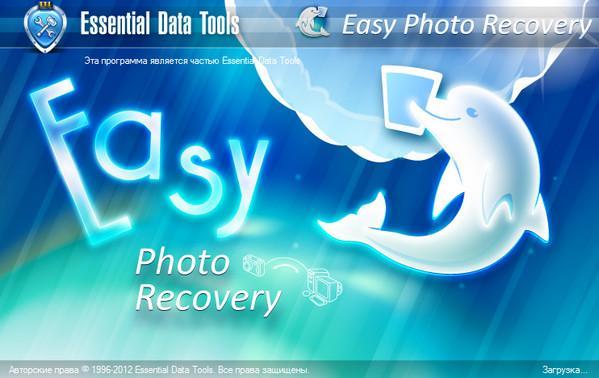 Скриншот Easy Photo Recovery 6.9