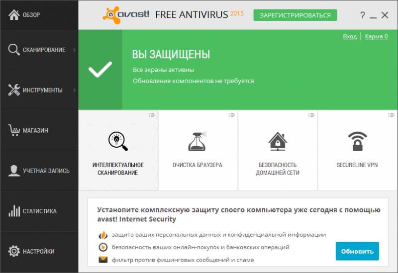 Лицензионный Ключ Avast