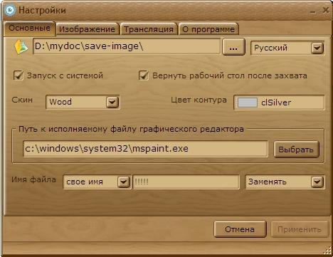 софт для автоматического снятия скриншотов поэтому
