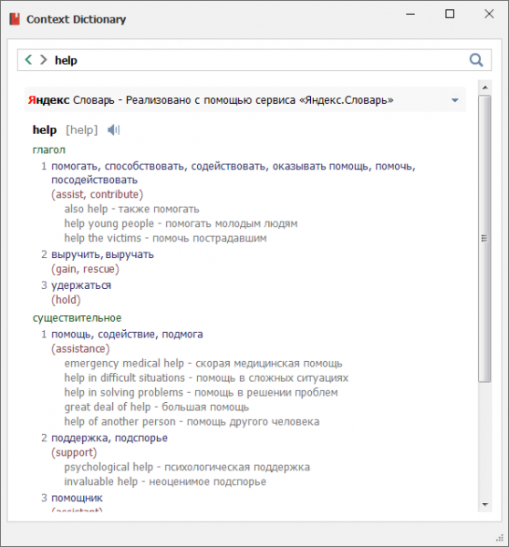Скриншот Context Dictionary 2.0.1
