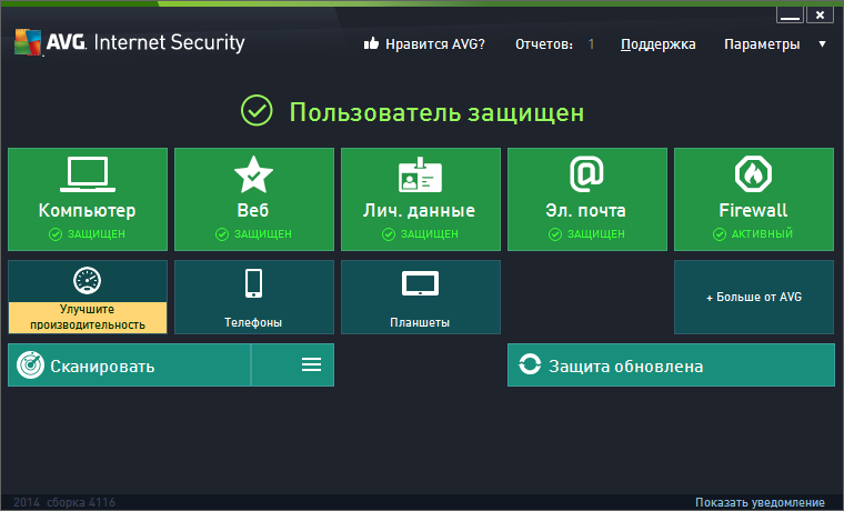 Скриншот AVG Internet Security 17.9.3040