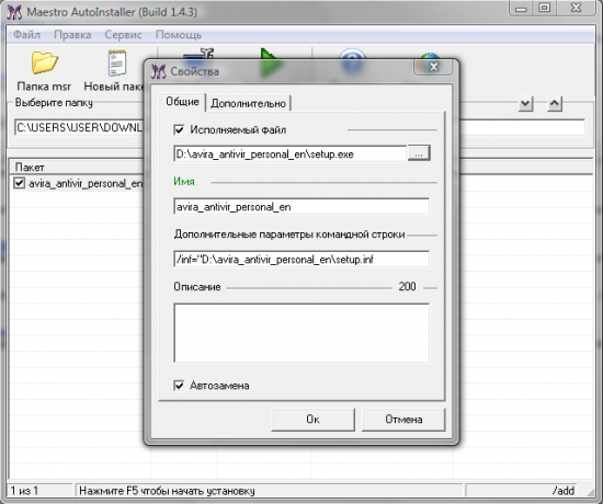 Скриншот Maestro AutoInstaller 1.4.3