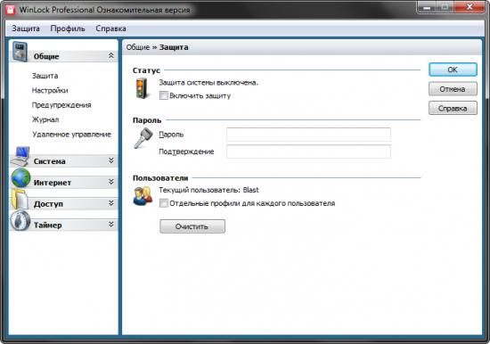 Скриншот WinLock Professional 6.09