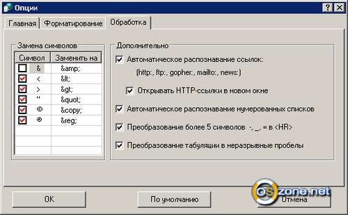 Скриншот Easy HTML To Any Script Converter 2.0.0 build 032