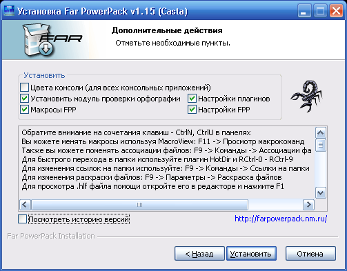 Скриншот Far PowerPack 1.15