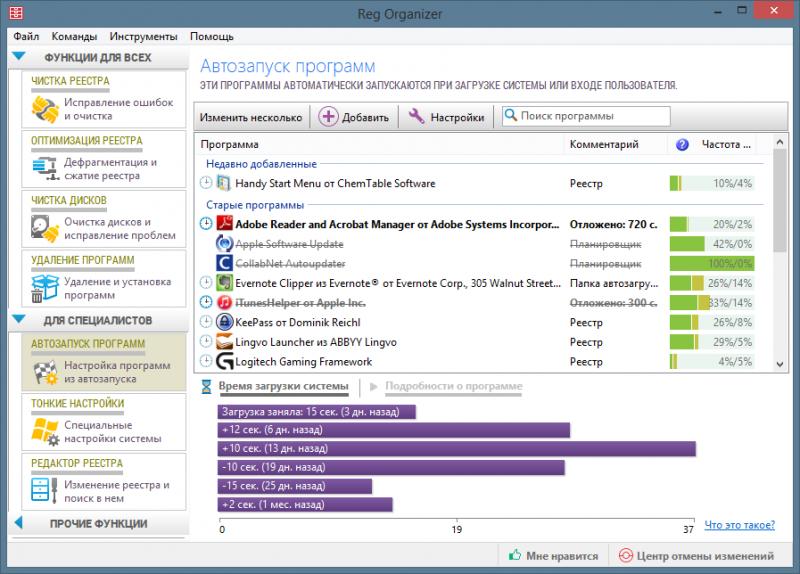 Скриншот Reg Organizer 6.02