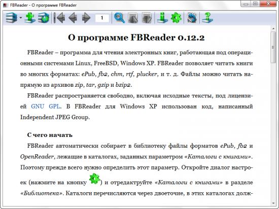 Программа для чтения электронных книг - FBReader