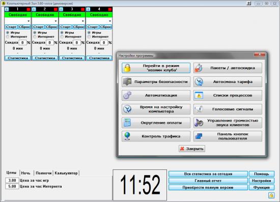 Скриншот Компьютерный Зал 3.96v Demo