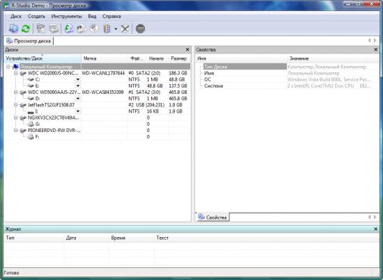 Скриншот R-Studio 6.3 build 153961