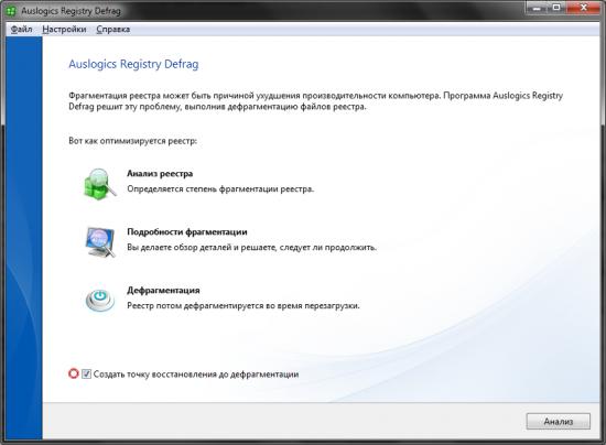 Скриншот Auslogics Registry Defrag 6.5.1.0