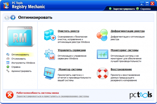 Скриншот Registry Mechanic 10.0.0.126