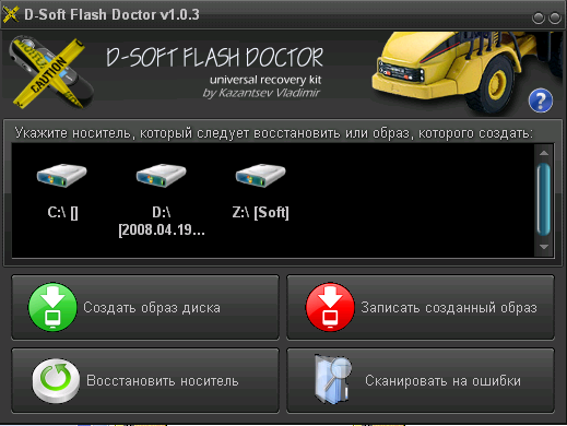 Скриншот D-Soft Flash Doctor 1.0.3