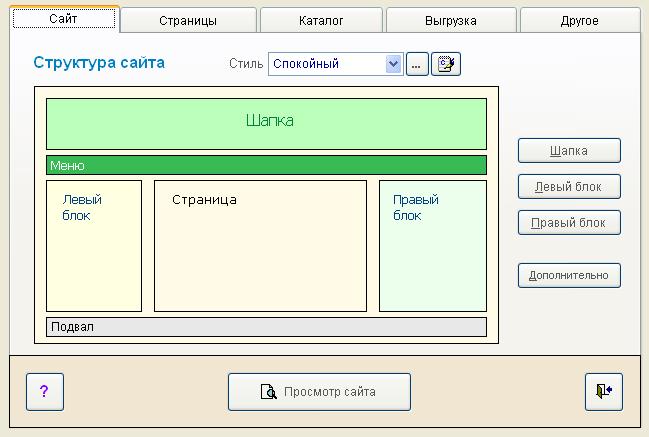 Скриншот Мини-Сайт 3.2