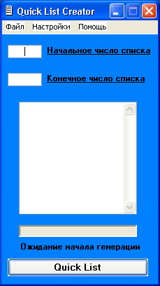 Скриншот Quick List Creator 2.3