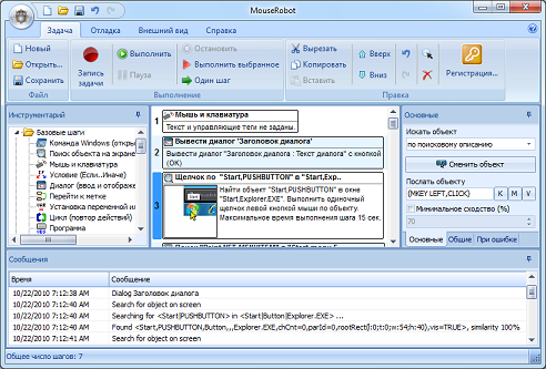 Скриншот MouseRobot 2.0