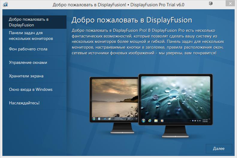 Скриншот DisplayFusion 5.0.1