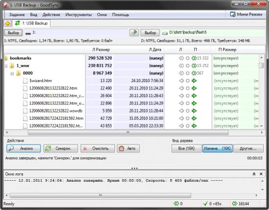 Скриншот GoodSync 9.4.9.9