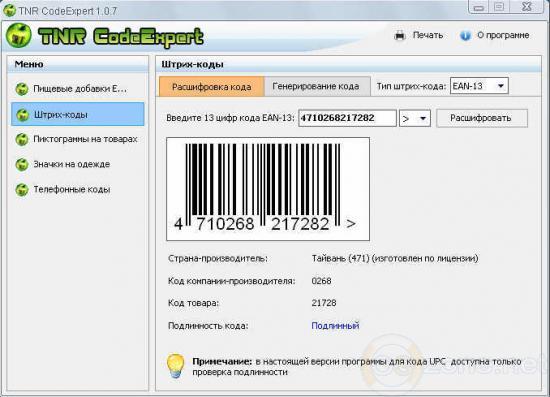 Скриншот TNR CodeExpert 1.2.15